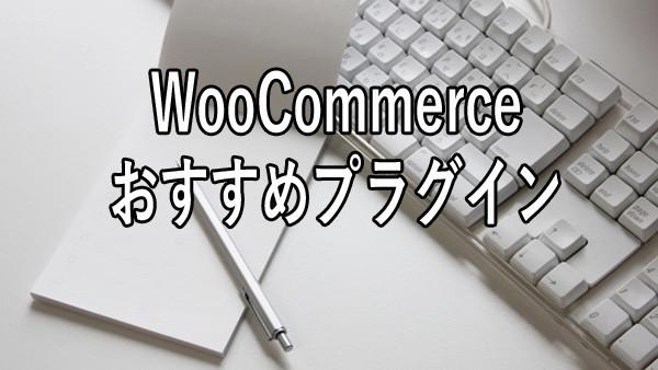 WooCommerceおすすめプラグイン~実際ボクが使っているもの