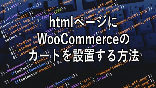 htmlで作ったページにWooCommerceのカートボタンを設置する方法