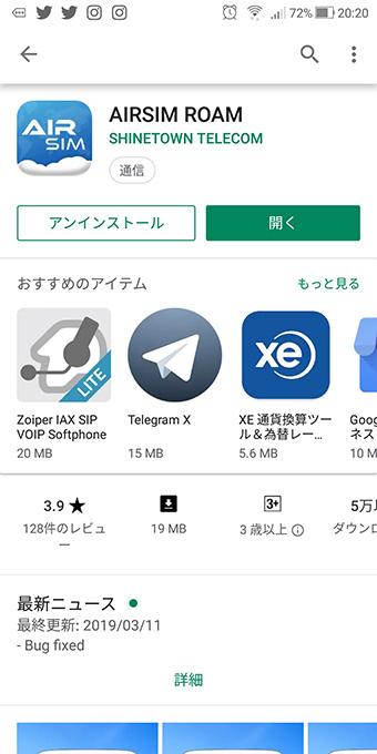 AirSimのアプリをダウンロードする