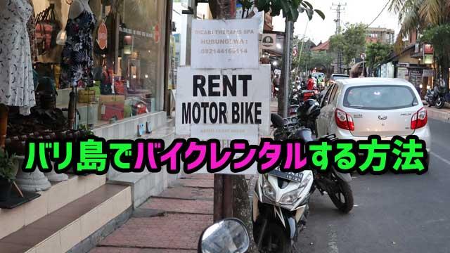 バリ島でバイクをレンタルする方法と注意事項