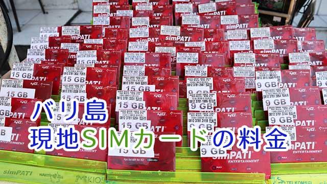 バリ島現地SIMカードの値段