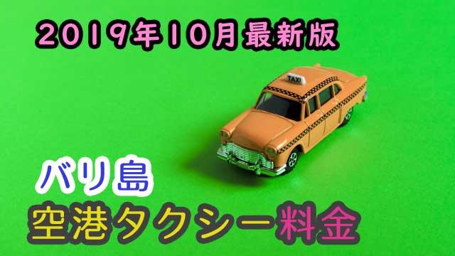 最新版バリ島空港タクシー料金