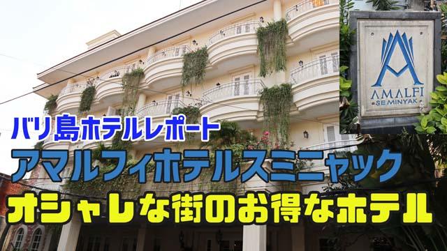 バリ島ホテルレポート・アマルフィホテルスミニャック