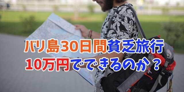 バリ島30日間10万円あれば行ける説