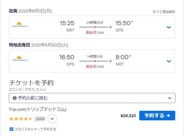 成田~デンパサール格安航空券