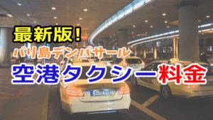 バリ島空港タクシーの料金はいくら?2020年最新版