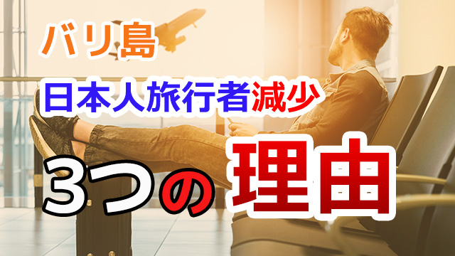 日本人旅行者が減少した理由