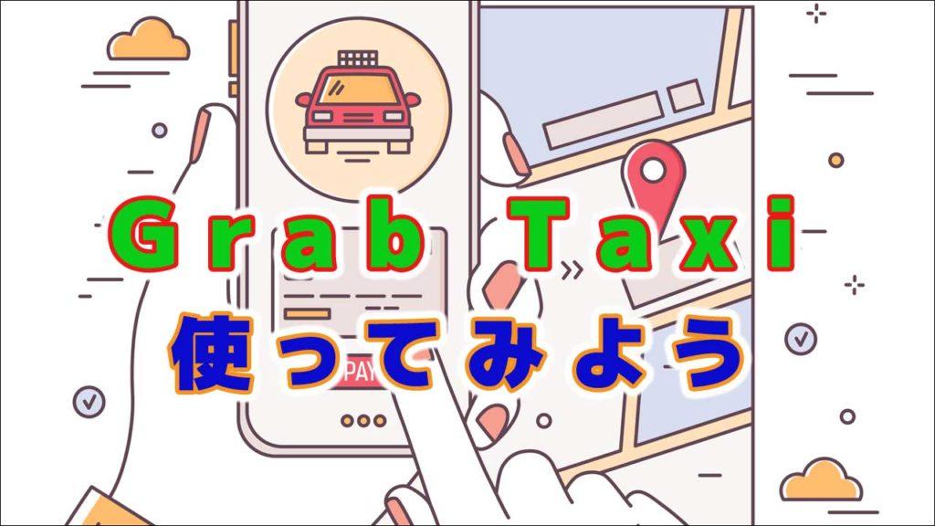 Grab Taxiを使ってみよう