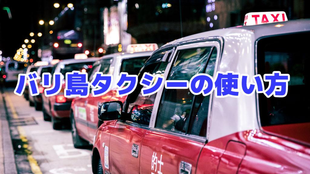 バリ島のタクシーの使い方
