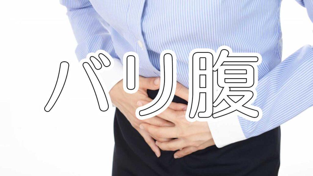 バリ腹の原因と対策