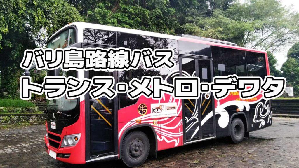 バリ島路線バス・トランスメトロデワタ
