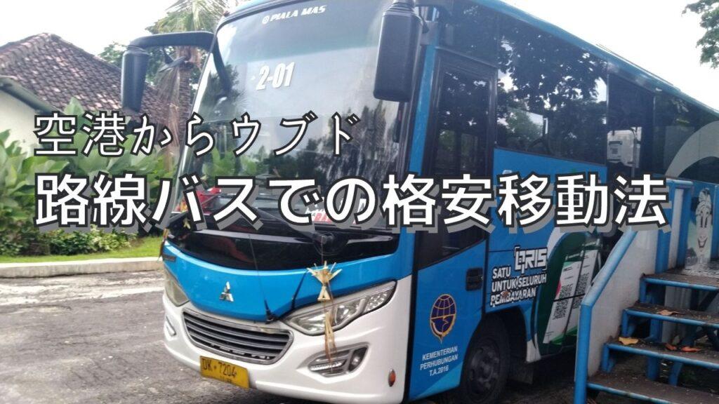 路線バスでの空港からウブドへの移動方法