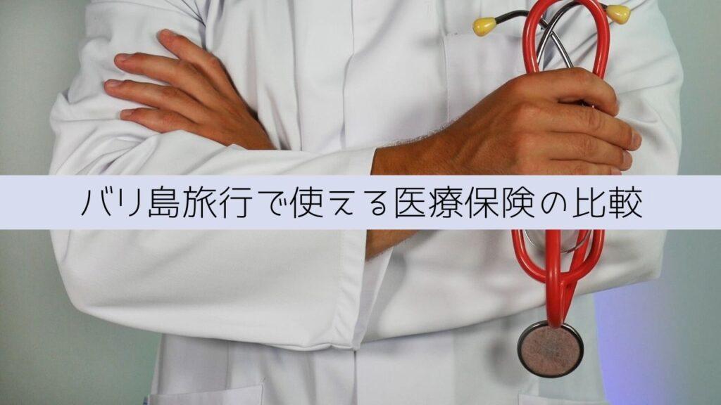 バリ島旅行で使える医療保険の比較