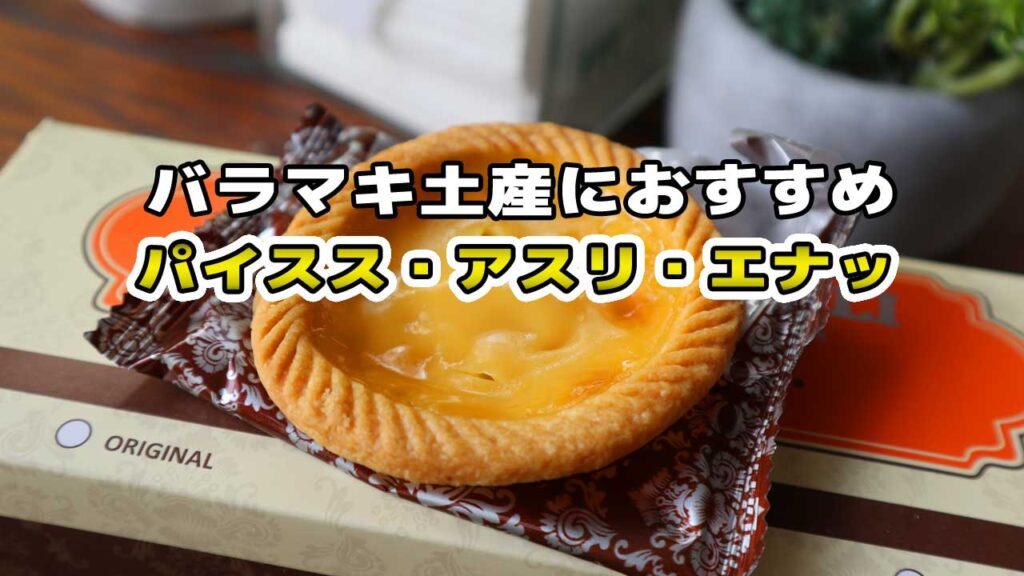 バラマキ土産におススメのお菓子パイスス・アスリ・エナッ